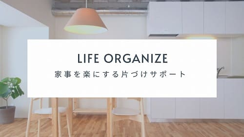 LIFE_ORGANIZE